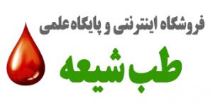 فروشگاه اینترنتی و پایگاه علمی طب شیعه